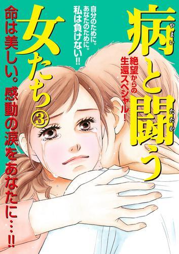 病と闘う女たち 3 漫画