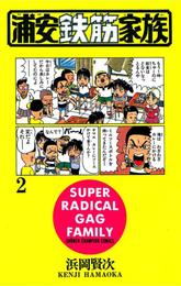 浦安鉄筋家族(2) 漫画