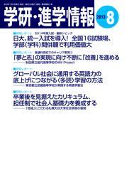 学研・進学情報 2013年8月号 漫画
