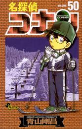 名探偵コナン(50) 漫画