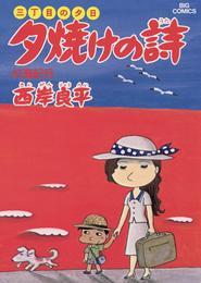 三丁目の夕日 夕焼けの詩(6) 漫画