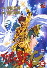 聖闘士星矢EPISODE.G 10 漫画