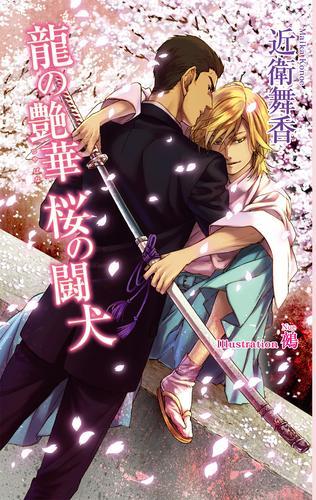 龍の艶華 桜の闘犬 漫画