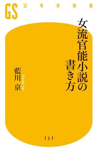 女流官能小説の書き方 漫画