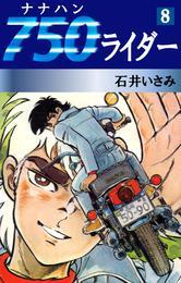 750ライダー(8) 漫画