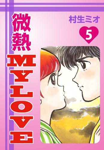 微熱MyLove(5) 漫画