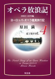 オペラ放浪記[電子版:第4巻]――2002~03年編ヨーロッパ・オペラ鑑賞旅行記