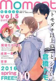 【無料】moment vol.5/2016 spring 漫画
