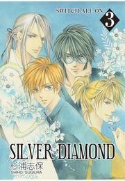 SILVER DIAMOND 3巻 漫画