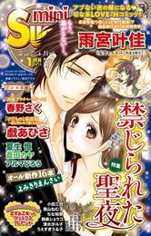 miniSUGAR Vol.24(2013年1月号) 漫画