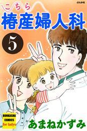 こちら椿産婦人科 5 漫画