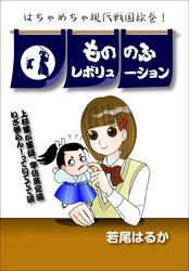 もののふ☆レボリューション 漫画
