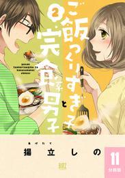 ご飯つくりすぎ子と完食系男子 【分冊版】 11 漫画