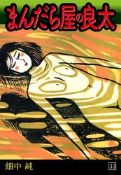 まんだら屋の良太(33) 漫画