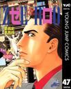 ゼロ THE MAN OF THE CREATION 47 漫画