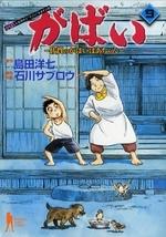 がばい-佐賀のがばいばあちゃん (1-11巻 全巻) 漫画