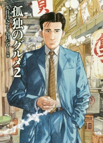 孤独のグルメ (1-2巻 全巻) 漫画