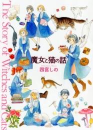 魔女と猫の話 (1巻 全巻)