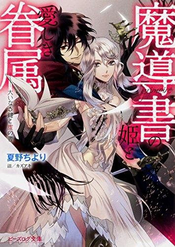 【ライトノベル】魔導書の姫と愛しき眷属 大いなる鍵と虚の書 漫画