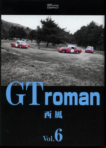 GT roman (1-6巻 全巻) 漫画