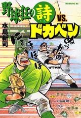 野球狂の詩VS.ドカベン 漫画