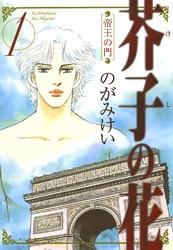 芥子の花 帝王の門 5 冊セット全巻 漫画