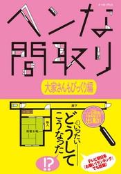 ヘンな間取り 2 冊セット最新刊まで 漫画