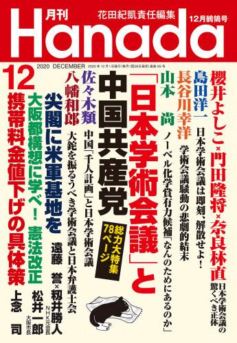 月刊Hanada 漫画