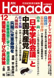 月刊Hanada 16 冊セット最新刊まで 漫画