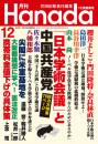 月刊Hanada 53 冊セット最新刊まで 漫画