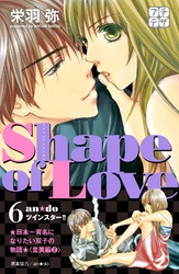 Shape of Love プチデザ 6 冊セット全巻 漫画