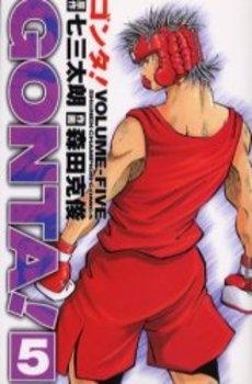 GONTA! (1-5巻 全巻) 漫画