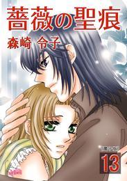 薔薇の聖痕 13巻 漫画
