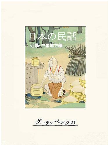 日本の民話(近畿・中国地方編) 漫画
