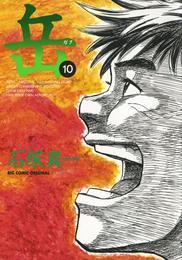 岳(10) 漫画
