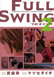 FULL SWING(2) 漫画