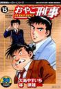 おやこ刑事 (15) 漫画