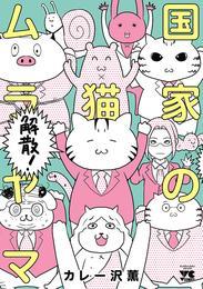 国家の猫ムラヤマ 解散! 漫画