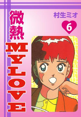 微熱MyLove(6) 漫画