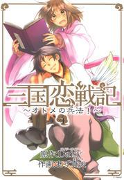 三国恋戦記~オトメの兵法!~ 4巻 漫画