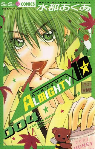 ALMIGHTY 漫画