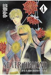 SILVER DIAMOND 4巻 漫画