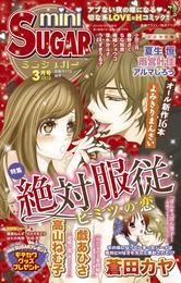 miniSUGAR Vol.25(2013年3月号) 漫画