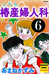 こちら椿産婦人科 6 漫画