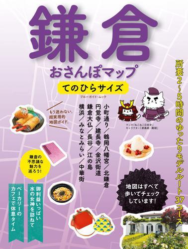 鎌倉おさんぽマップ てのひらサイズ 漫画