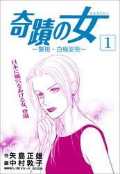 奇蹟の女  1巻 漫画