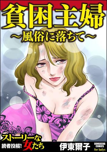 貧困主婦~風俗に落ちて~ 漫画