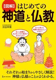 図解 はじめての神道と仏教