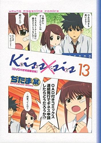 Kiss×sis キスシス 漫画