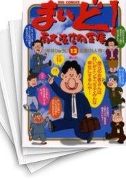 【中古】まいど! 南大阪信用金庫 (1-12巻) 漫画